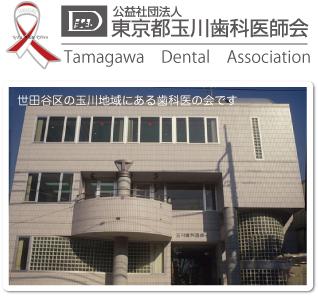 コロナ 会 東京 都 歯科 医師